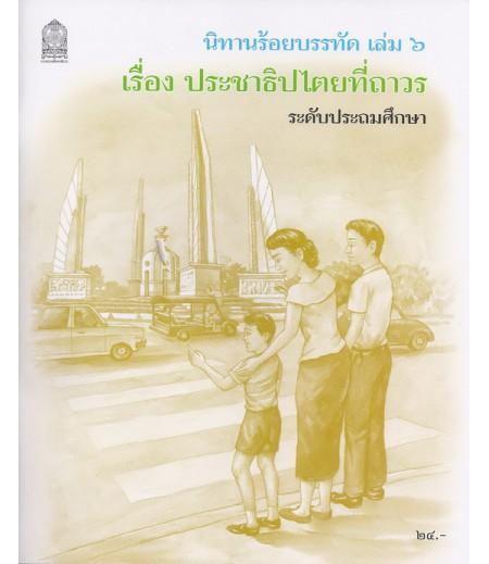 นิทานร้อยบรรทัด เล่ม6 เรื่องประชาธิปไตยที่ถาวร ระดับประถมศึกษา