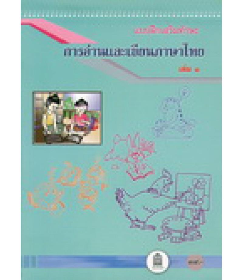 แบบฝึกเสริมทักษะการอ่านและเขียนภาษาไทย เล่ม 1 (สพฐ)