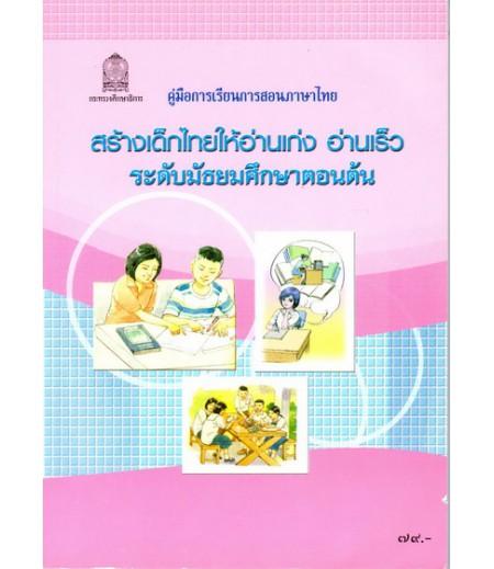 คู่มือการเรียนการสอนภาษาไทย สร้างเด็กไทยให้อ่านเก่ง อ่านเร็ว ระดับมัธยมศึกษาตอนต้น (สพฐ)