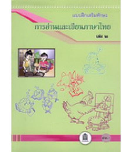 แบบฝึกเสริมทักษะการอ่านและเขียนภาษาไทย เล่ม 2 (สพฐ)