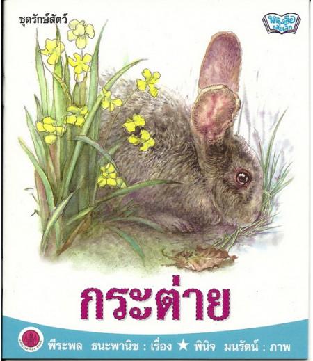 กระต่าย (อค)