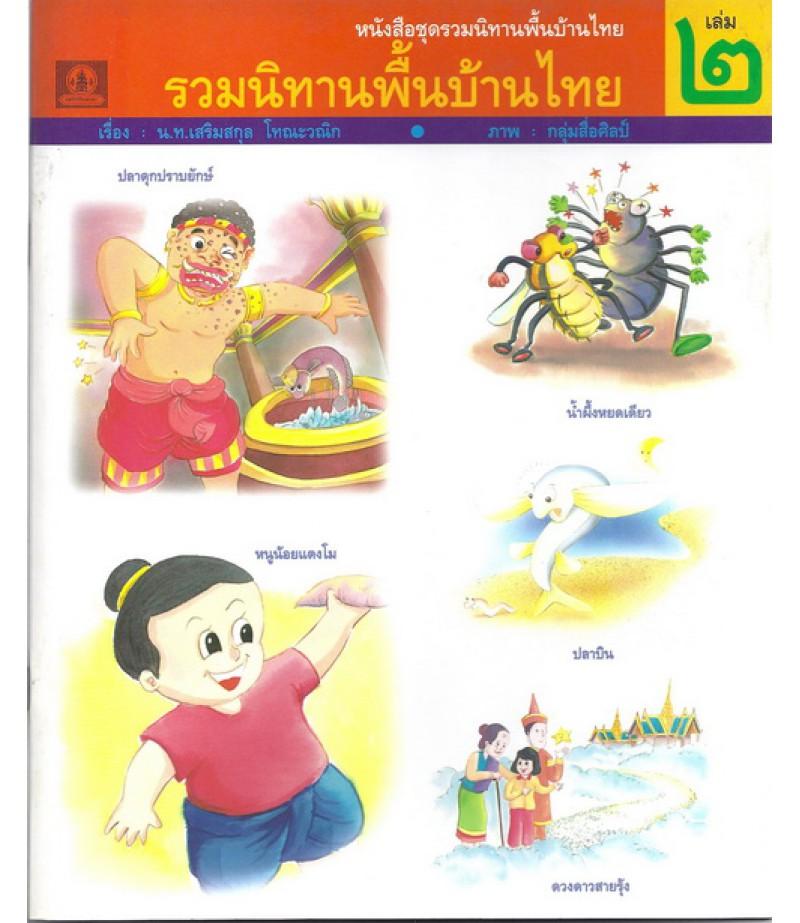 รวมนิทานพื้นบ้านไทย เล่ม2 (อค)