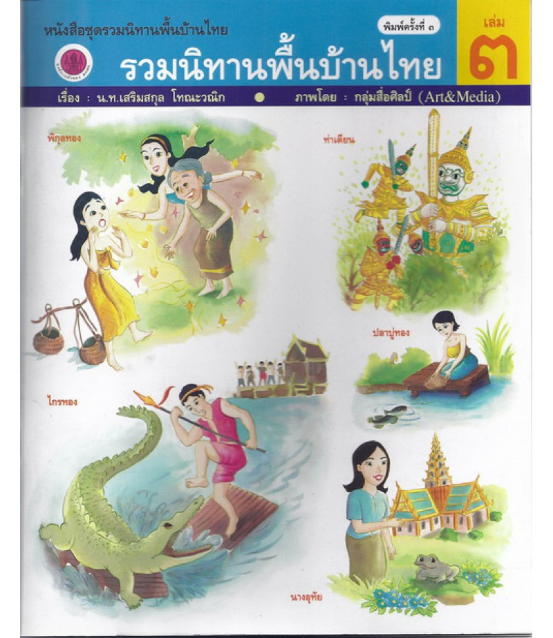 รวมนิทานพื้นบ้านไทย เล่ม3 (อค)