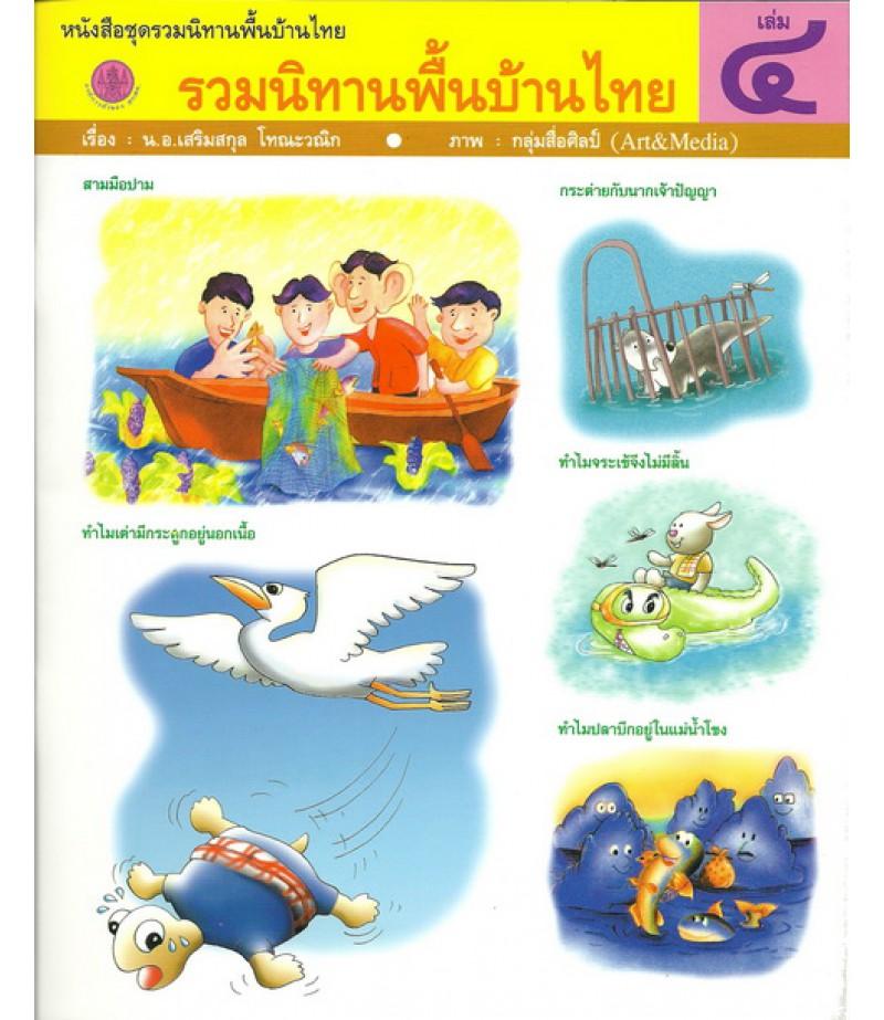 รวมนิทานพื้นบ้านไทย เล่ม4 (อค)