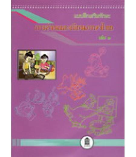 แบบฝึกเสริมทักษะการอ่านและเขียนภาษาไทย เล่ม 3 (สพฐ)