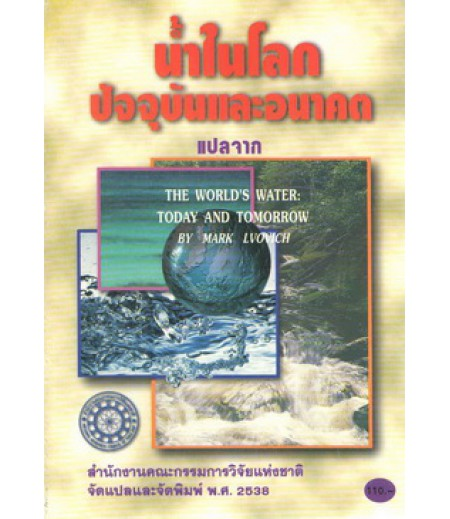 น้ำในโลกปัจจุบันและอนาคต (สภาวิจัย)