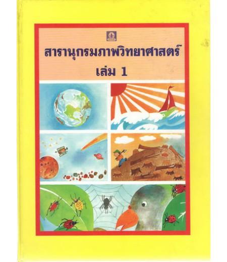 สารานุกรมภาพวิทยาศาสตร์ เล่ม1 (อค)