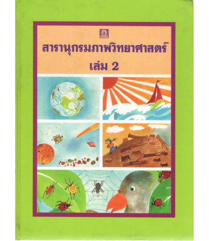 สารานุกรมภาพวิทยาศาสตร์ เล่ม2 (อค)