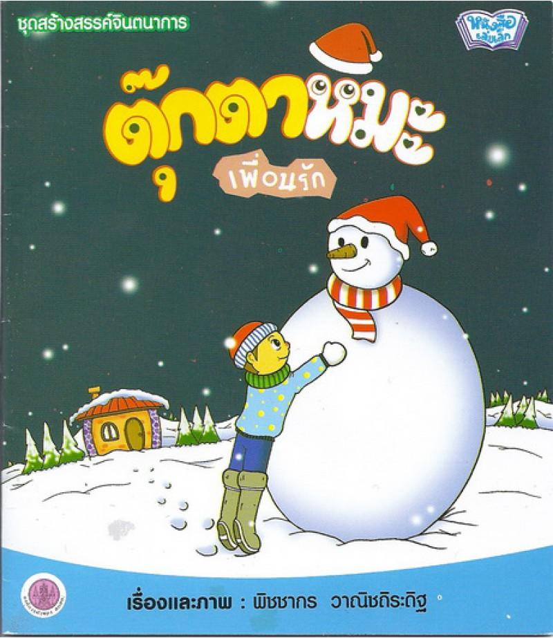 ตุ๊กตาหิมะเพื่อนรัก
