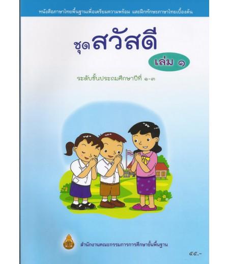 หนังสือเรียนภาษาไทย เพื่อเตรียมความพร้อมฯ ชุดสวัสดี เล่ม1