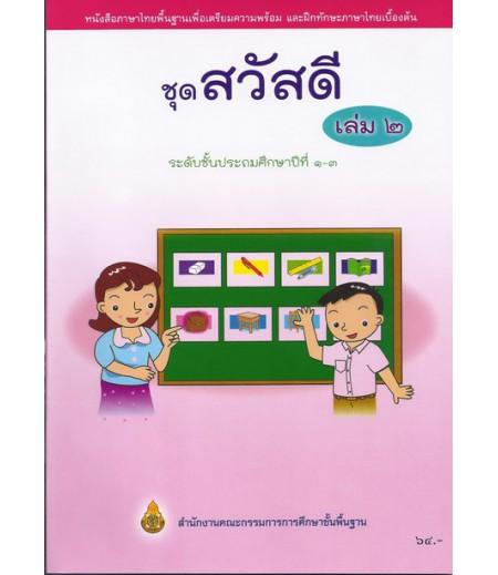 หนังสือเรียนภาษาไทย เพื่อเตรียมความพร้อมฯ ชุดสวัสดี เล่ม2