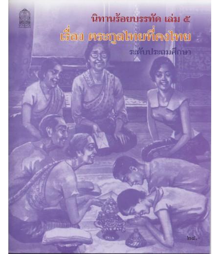 นิทานร้อยบรรทัด เล่ม5 เรื่องตระกูลไทยที่คงไทย ระดับประถมศึกษา