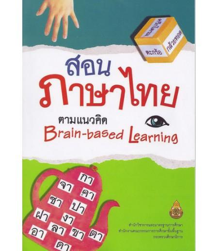 สอนภาษาไทย (สพฐ)