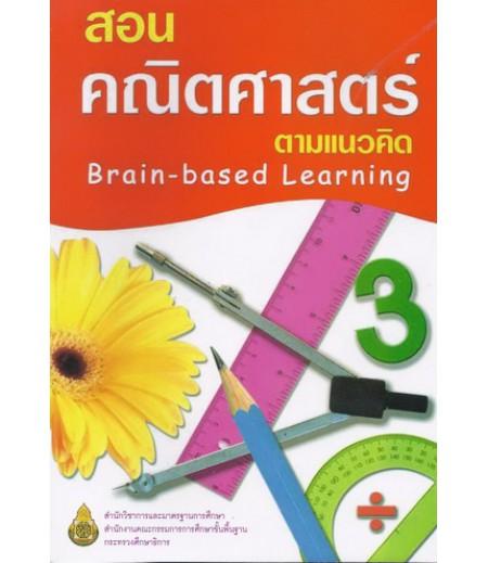 สอนคณิตศาสตร์ตามแนวคิด Brain-Based Learning (สพฐ)