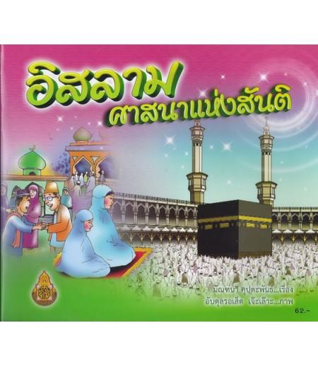 อิสลาม ศาสนาแห่งสันติ (สพฐ)