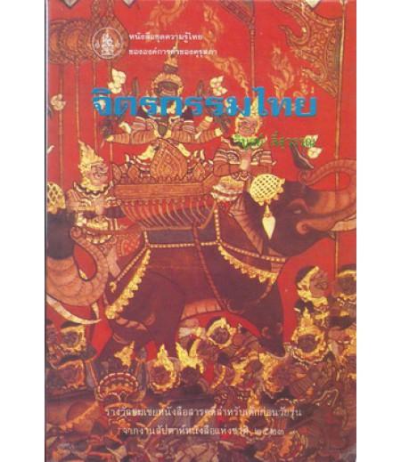จิตรกรรมไทย