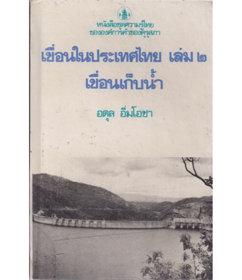 เขื่อนในประเทศไทย เล่ม 2