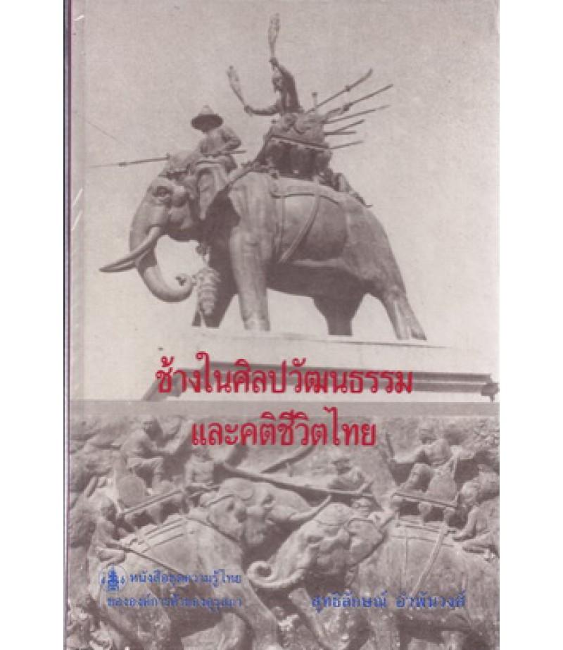 ช้างในศิลปวัฒนธรรม
