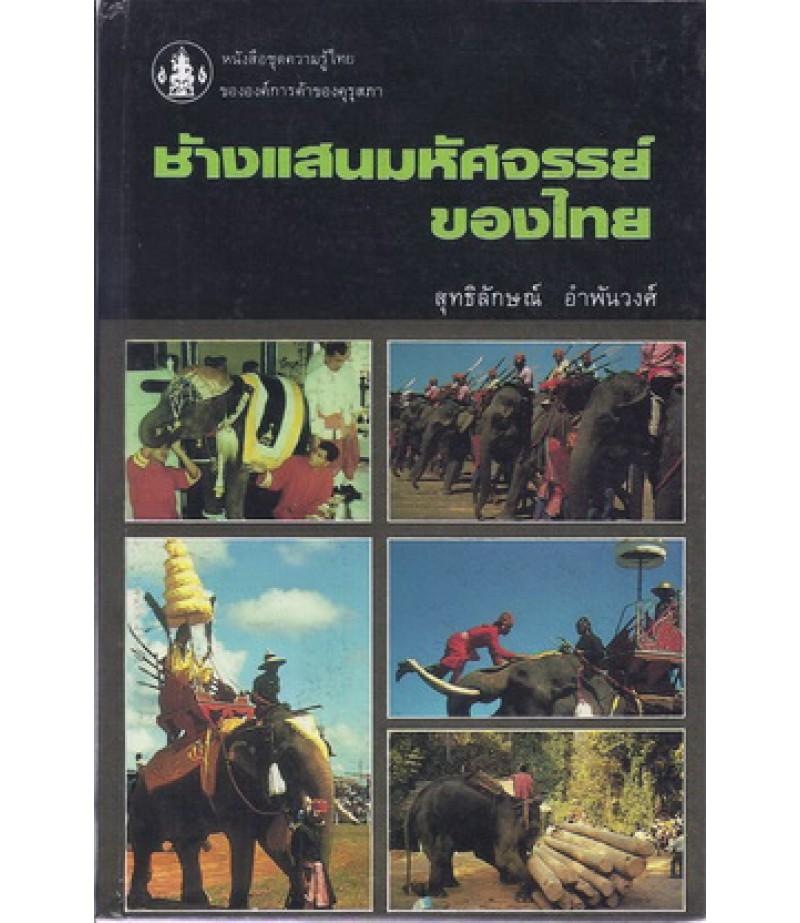 ช้างแสนมหัศจรรย์ของไทย