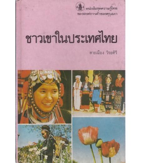 ชาวเขาในประเทศไทย