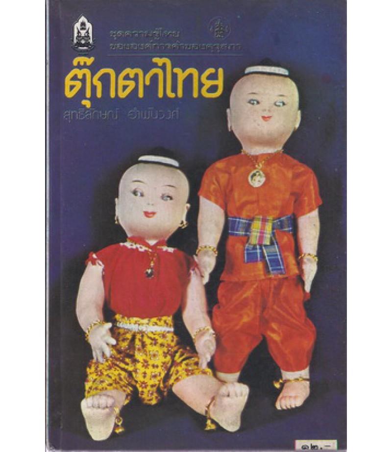 ตุ๊กตาไทย