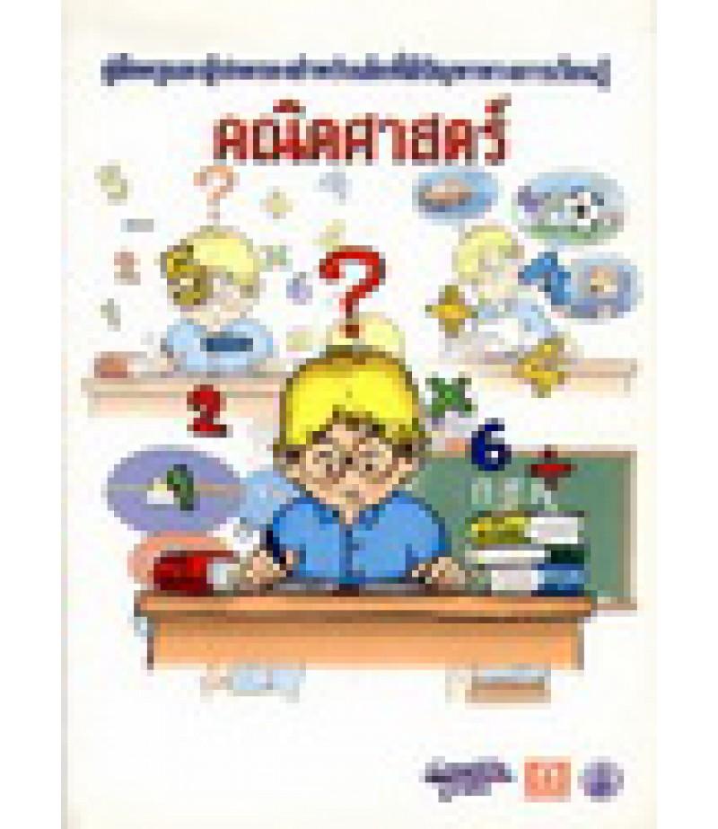 คู่มือครู-ผู้ปกครองสำหรับเด็กที่มีปัญหาทางการเรียนรู้ คณิตศาสตร์