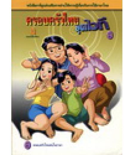 ครอบครัวไทยยุคไอที ชุดที่ 1 เล่ม 1 (สพฐ)