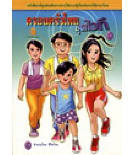 ครอบครัวไทยยุคไอที ชุดที่ 1 เล่ม 2 (สพฐ)
