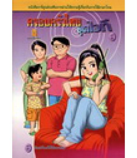 ครอบครัวไทยยุคไอที ชุดที่ 1 เล่ม 3 (สพฐ)