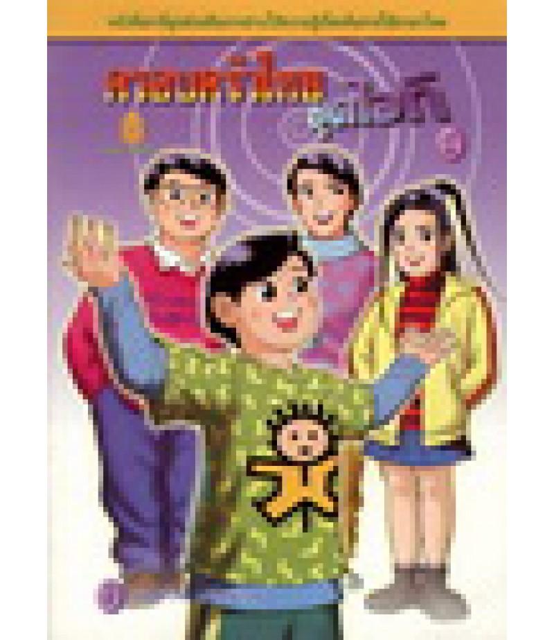 ครอบครัวไทยยุคไอที ชุดที่ 1 เล่ม 5 (สพฐ)