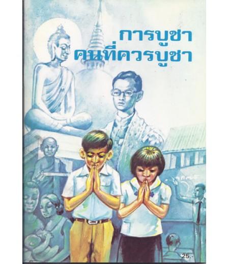 การบูชาคนที่ควรบูชา (หนังสืออ่านเพิ่มเติม วิชาสังคม)
