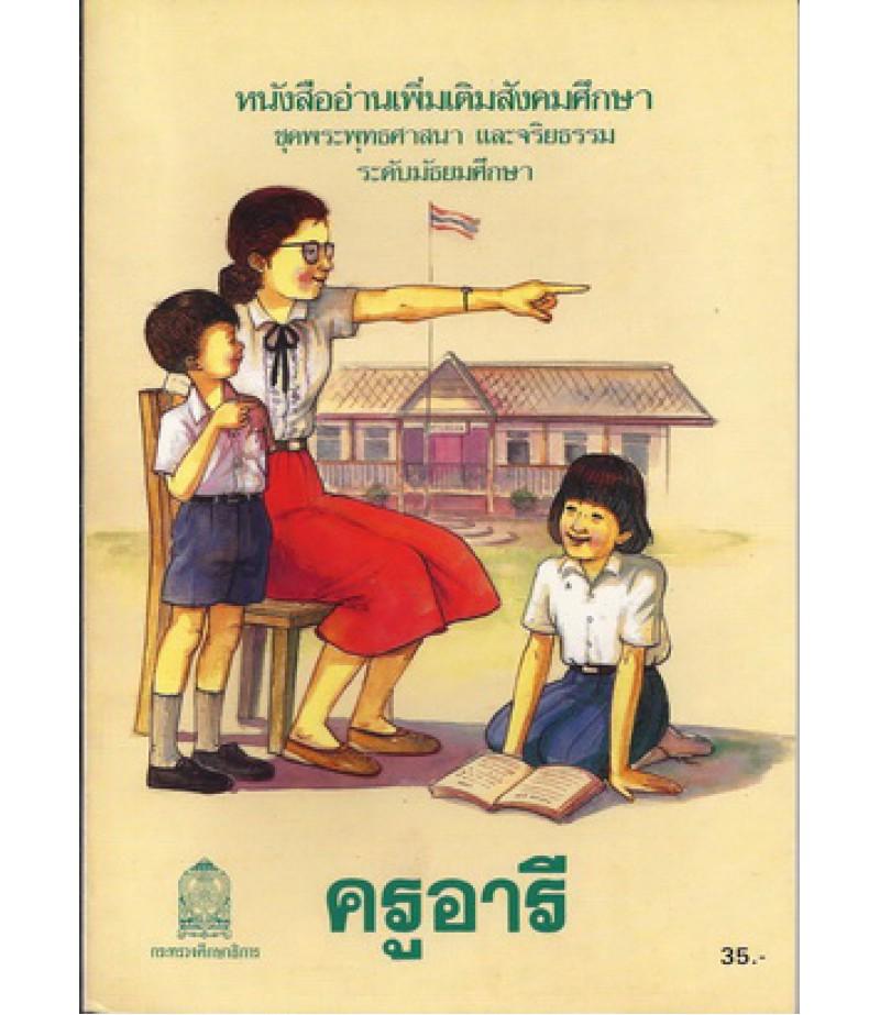 ครูอารี (หนังสืออ่านเพิ่มเติม วิชาสังคม)