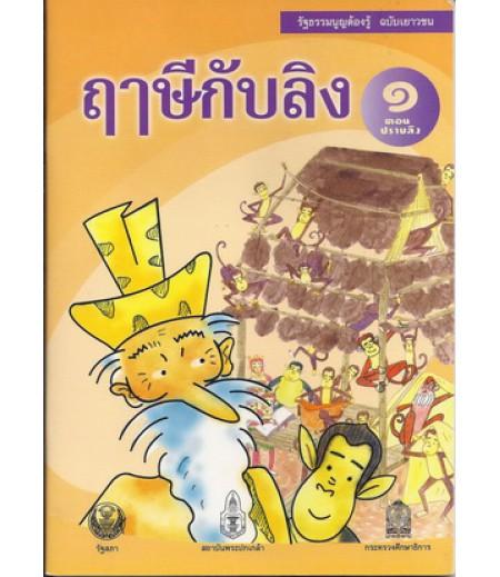 ฤาษีกับลิง เล่ม๑ (หนังสืออ่านเพิ่มเติม วิชาสังคม)