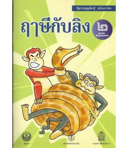 ฤาษีกับลิง เล่ม๒ (หนังสืออ่านเพิ่มเติม วิชาสังคม)