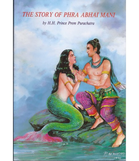 THE STORY OF PHRA ABHAI MANI