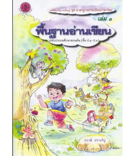หนังสือชุดมาตรฐานอ่านเขียนภาษาไทย เล่ม1 พื้นฐานอ่านเขียน ระดับประถมต้น (ป.1-ป.3)