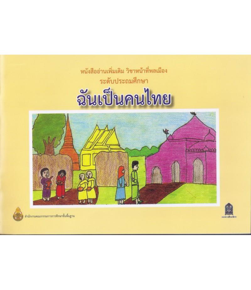 ฉันเป็นคนไทย