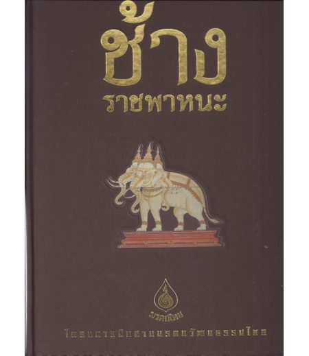 ชุดมรดกไทย ช้างราชพาหนะ