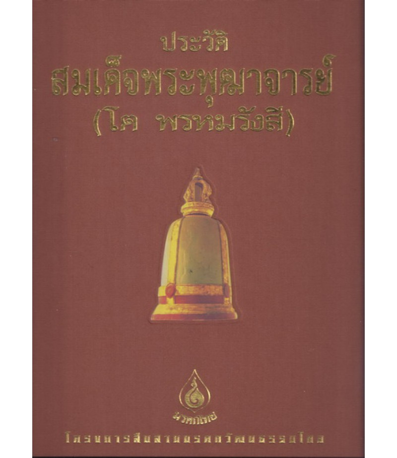 ชุดมรดกไทย ประวัติสมเด็จพระพุฒาจารย์ โต