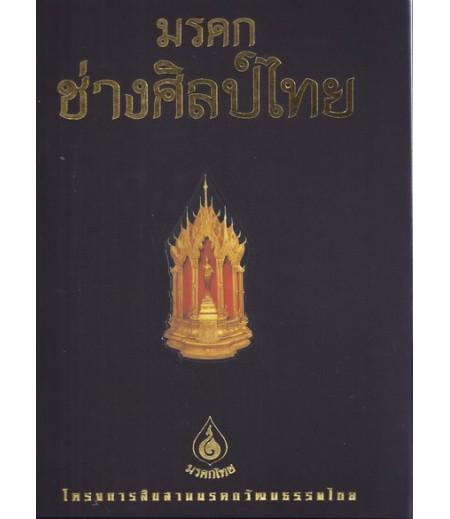 ชุดมรดกไทย มรดกช่างศิลป์ไทย