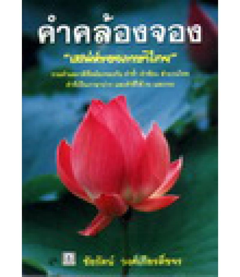 """คำคล้องจอง """"เสน่ห์ของภาษาไทย"""" (อค)"""