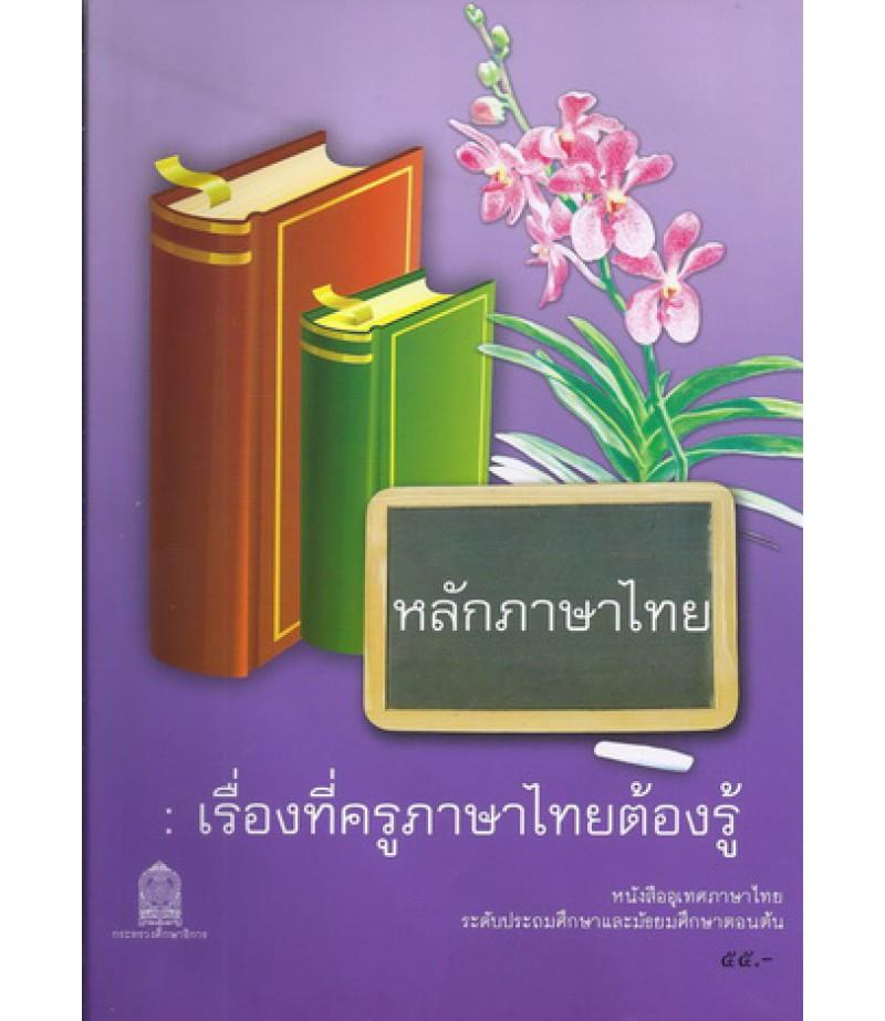 หลักภาษาไทย เรื่องที่ครูภาษาไทยต้องรู้ (อค)