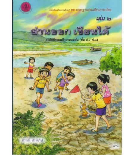หนังสือชุดมาตรฐานอ่านเขียนภาษาไทย เล่ม2 อ่านออกเขียนได้ ระดับประถมต้น (ป.1-ป.3)