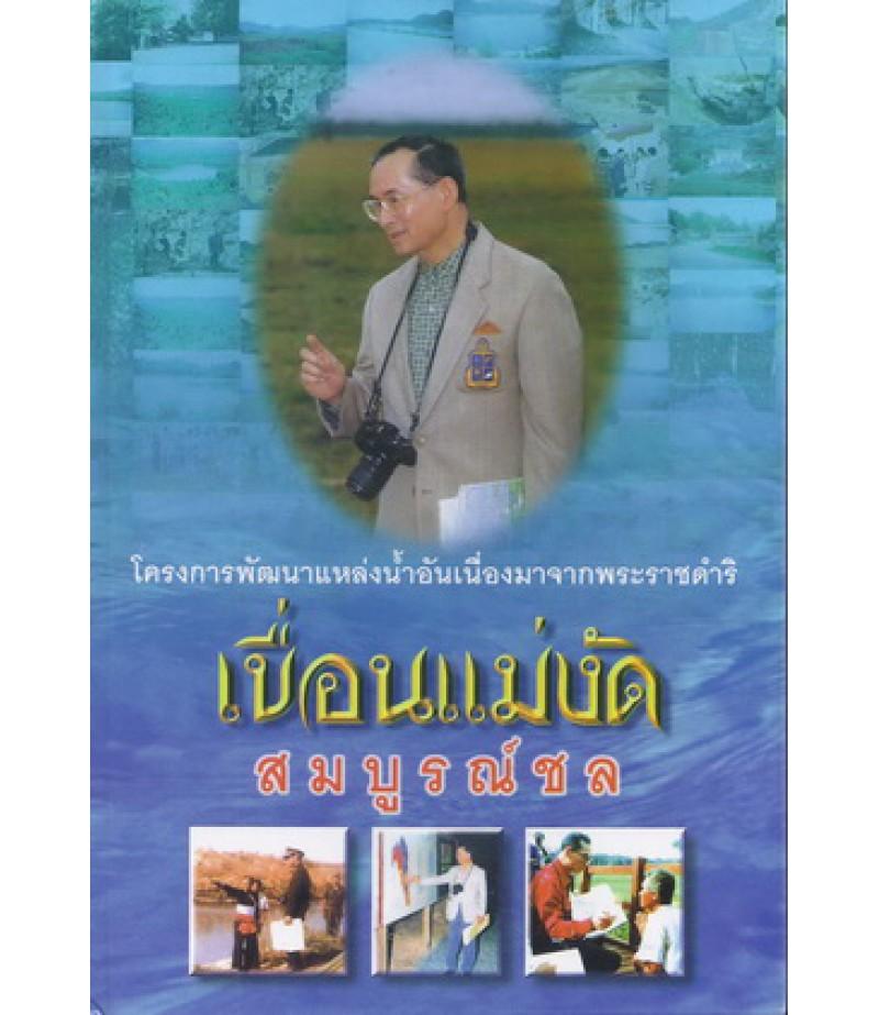โครงการพัฒนาแหล่งน้ำอันเนื่องมาจากพระราชดำริ ภาคเหนือ (1ชุด / 4 เล่ม)