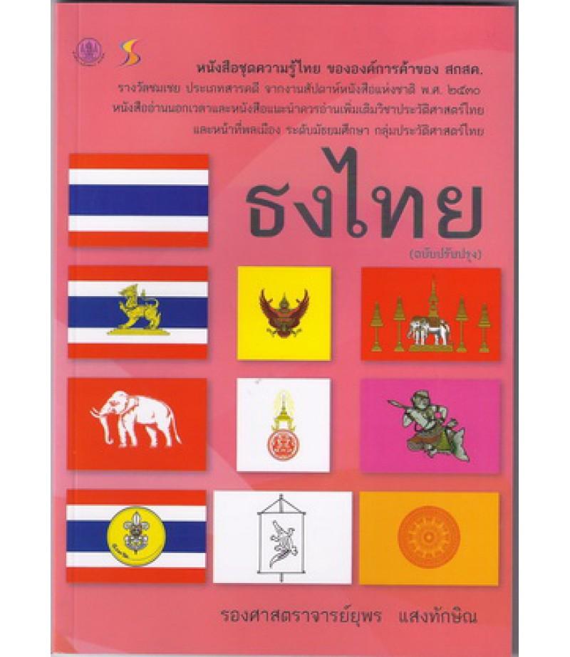 """ธงไทย """"ฉบับปรับปรุง"""" (อค)"""