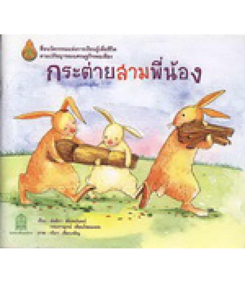 กระต่ายสามพี่น้อง (สพฐ)