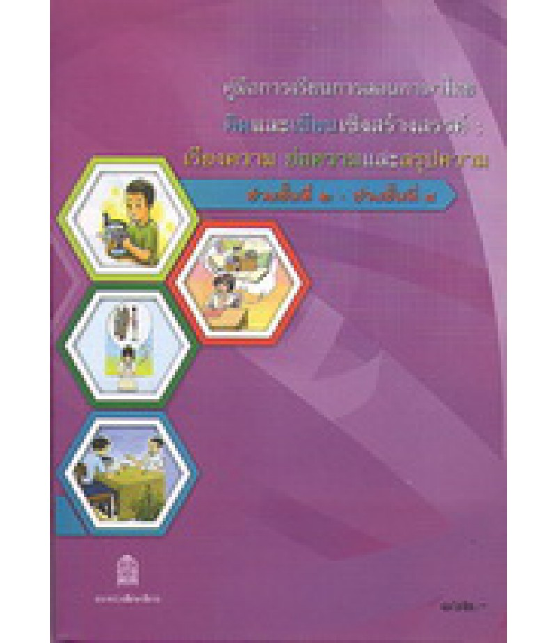 คู่มือการเรียนการสอนภาษาไทย คิดและเขียนเชิงสร้างสรรค์:เรียงความ ย่อความและสรุปความ (สพฐ)