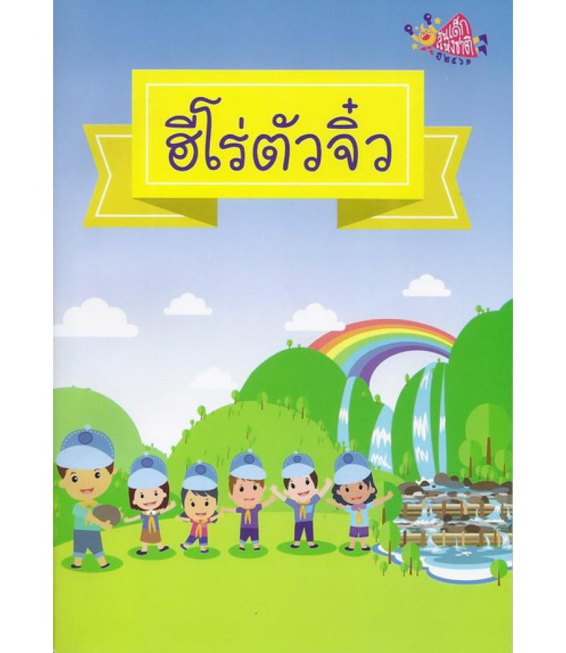 หนังสือวันเด็กแห่งชาติปี 2561 ฮีโร่ตัวจิ๋ว