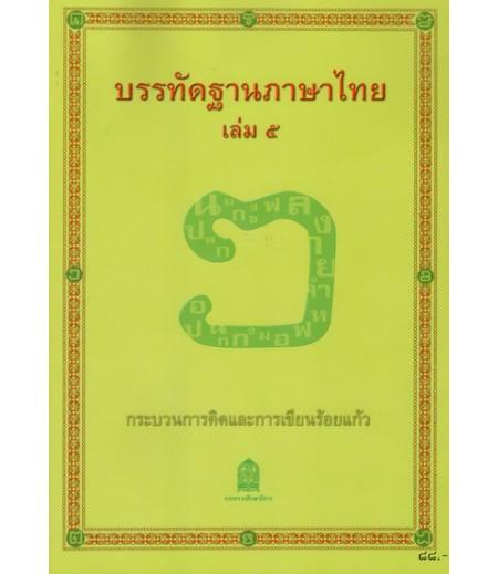 บรรทัดฐานภาษาไทย เล่ม5 กระบวนการคิดและการเขียนร้อยแก้ว (สพฐ)