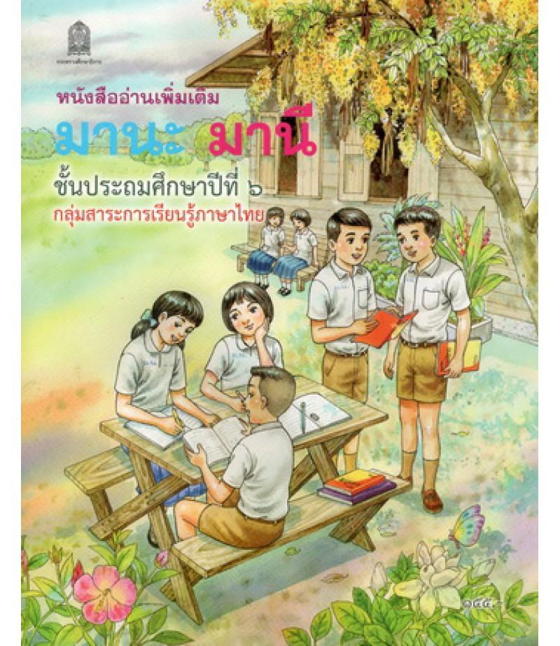 มานะ มานี ป.6 (หนังสืออ่านเพิ่มเติม)